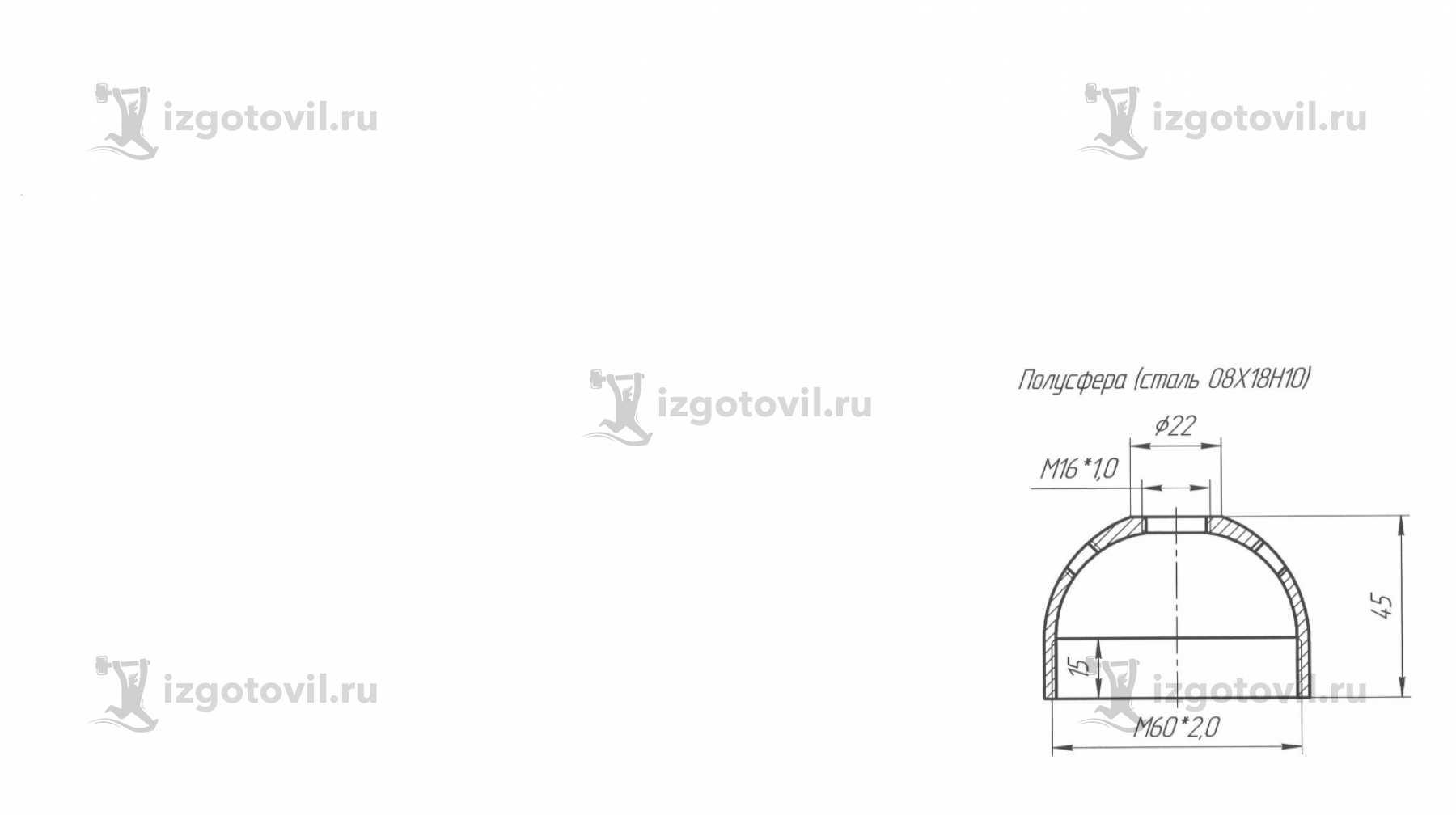 Токарная обработка деталей: опускная труба, полусфера, продувной клапан, шахта и штуцер