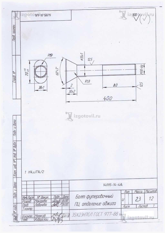 Изготовление цилиндрических деталей (болт футеровочный).