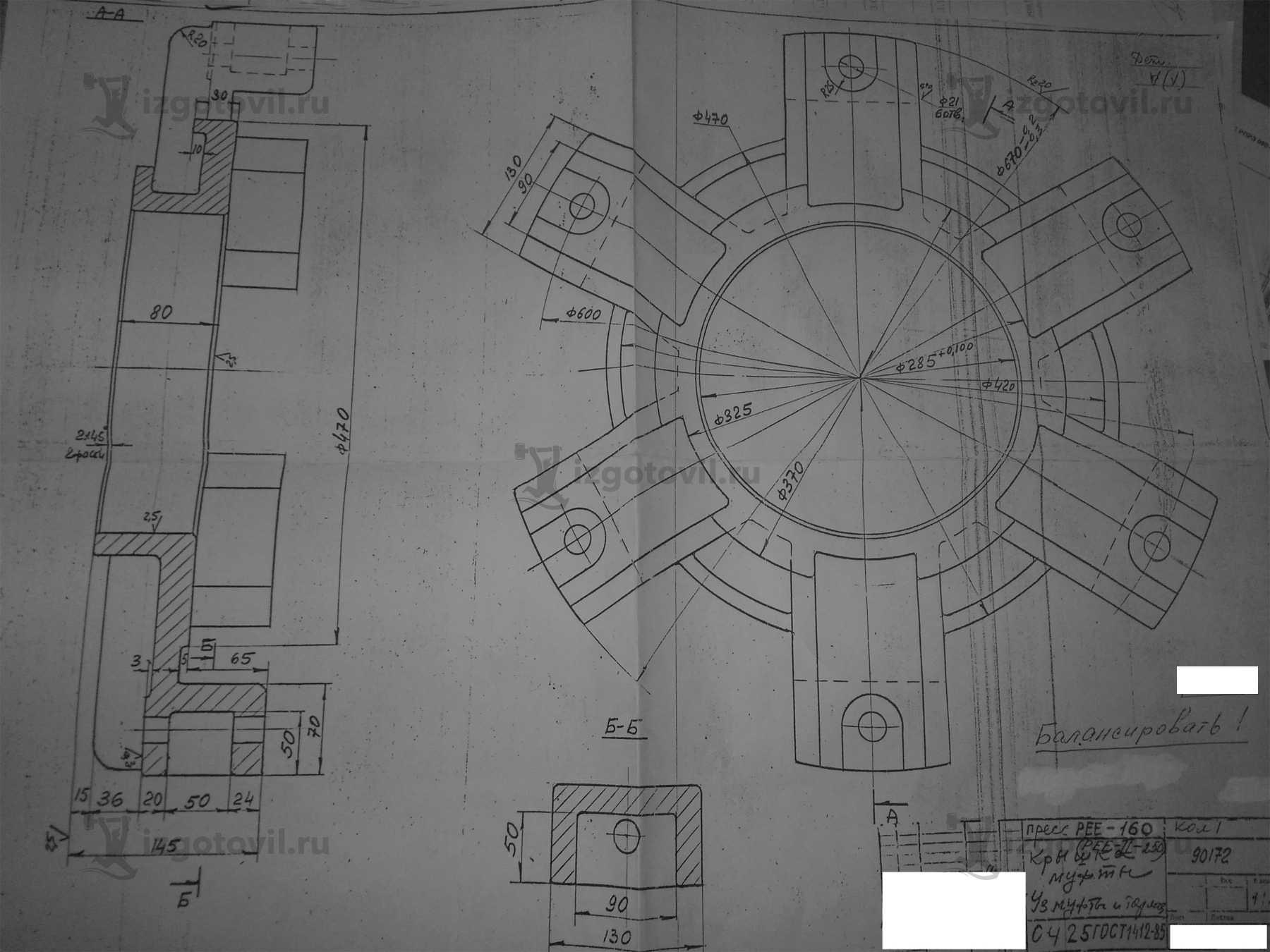 Изготовление деталей по чертежам (крышка).