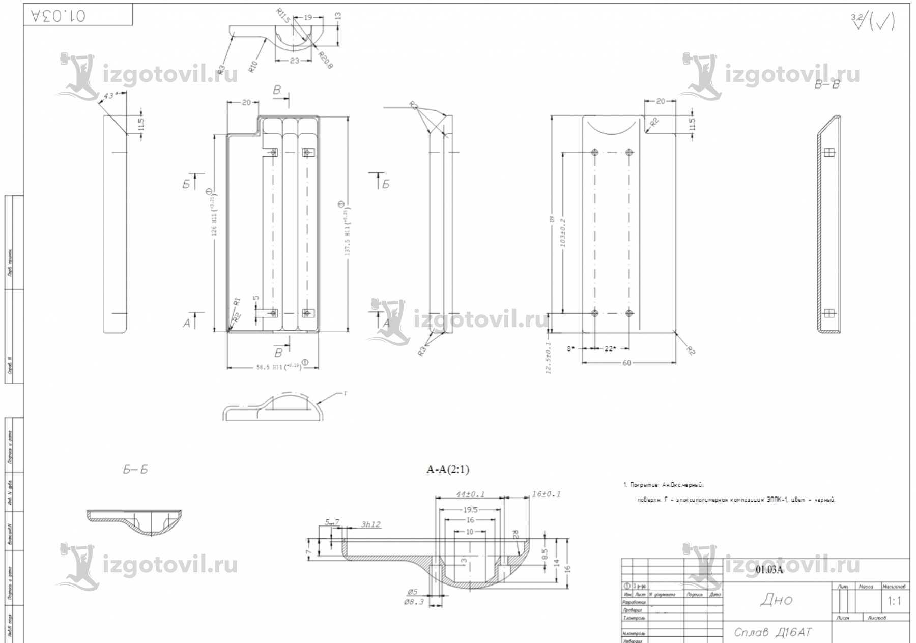 Изготовление металлоконструкций: крышка и дно
