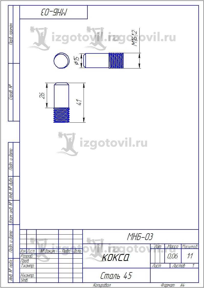 Изготовление деталей оборудования: валы, звёздочка, ось, проставка, ступица и кокса