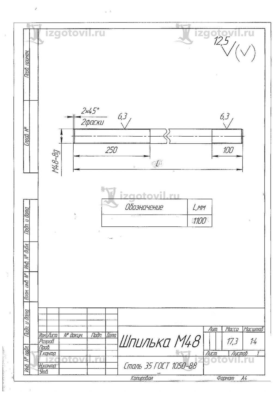 Токарная обработка стали (Шпилька резьбовая М48х1100).