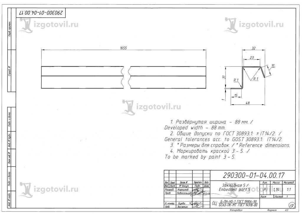 Изготовление металлоконструкций (закладных)