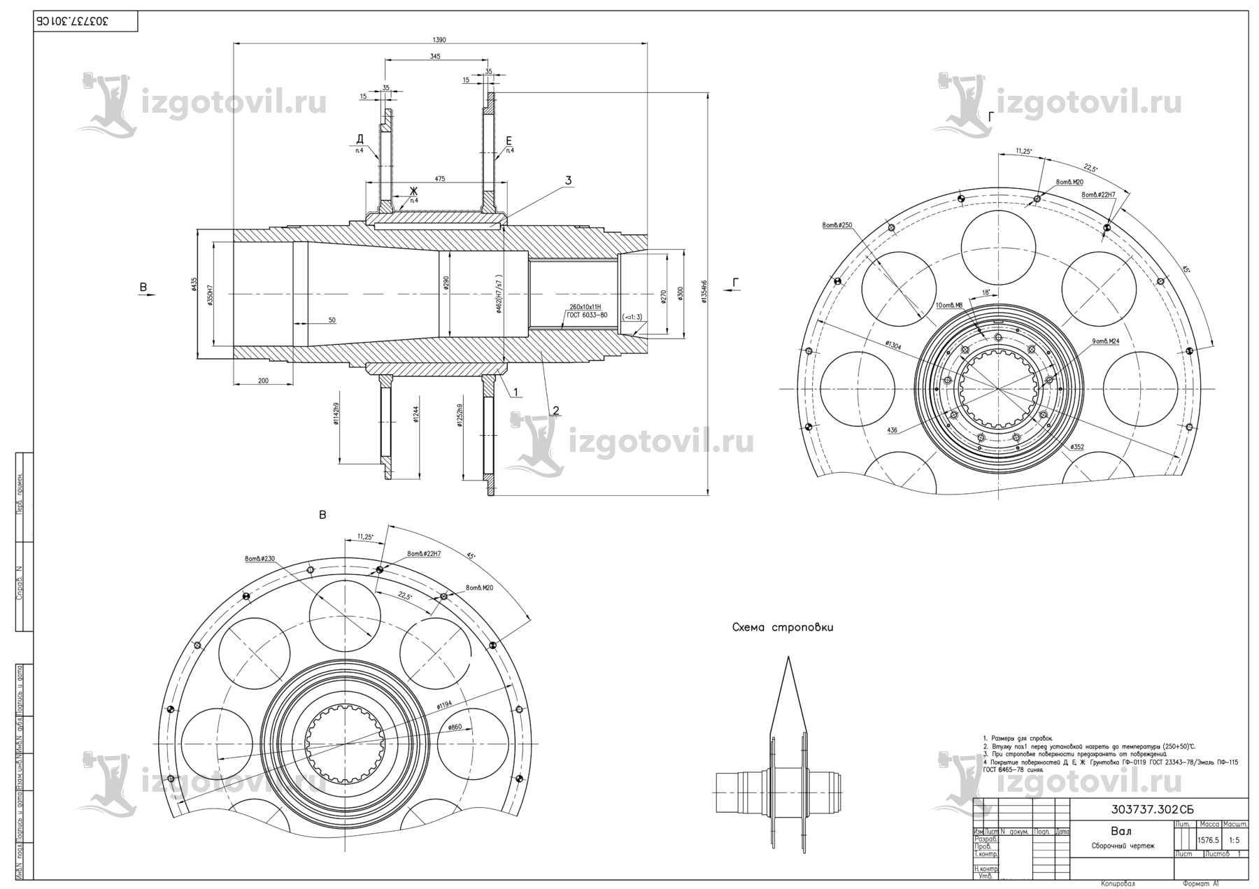 Изготовление деталей оборудования: вал