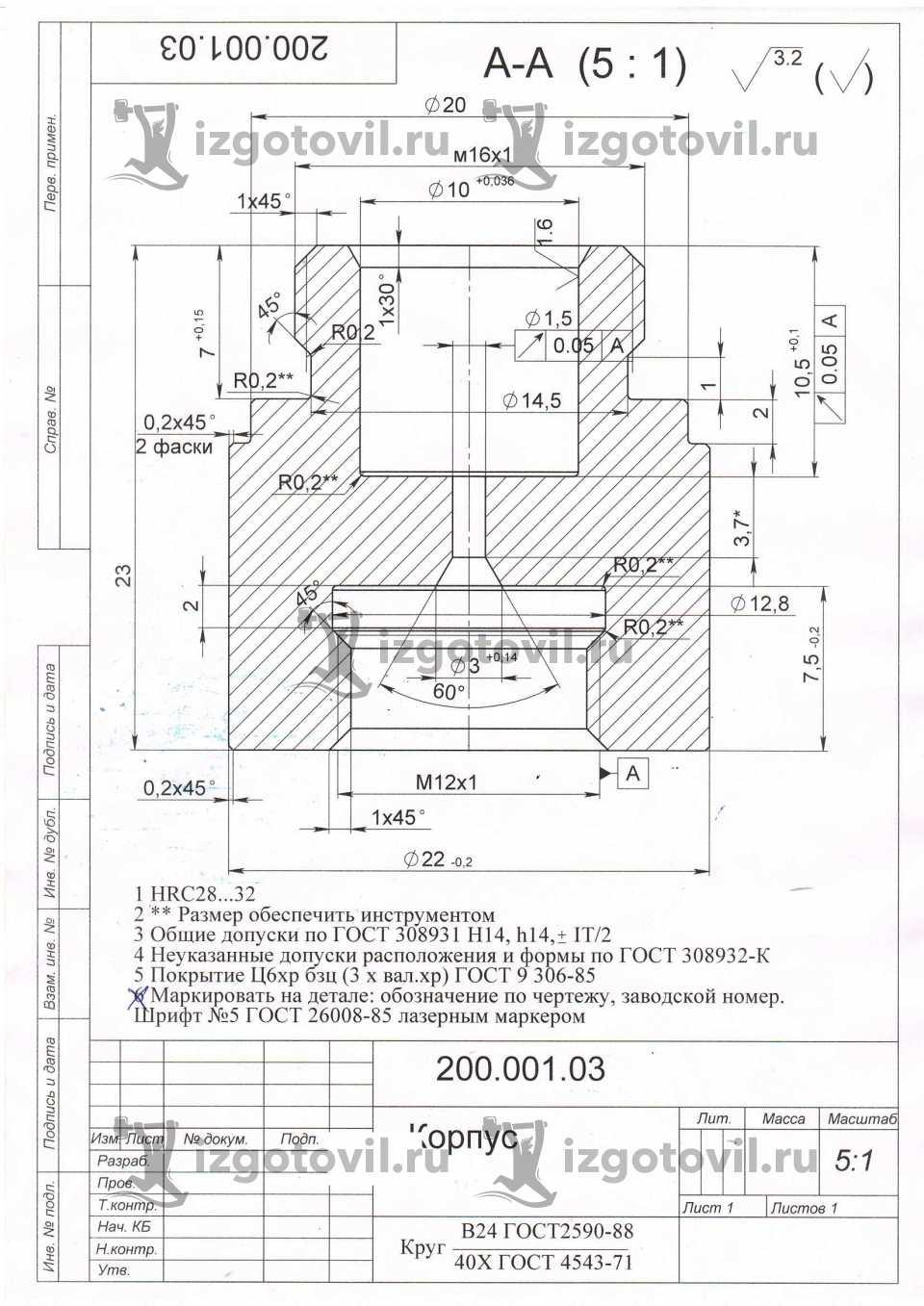 Токарная обработка металла-изготовление деталей