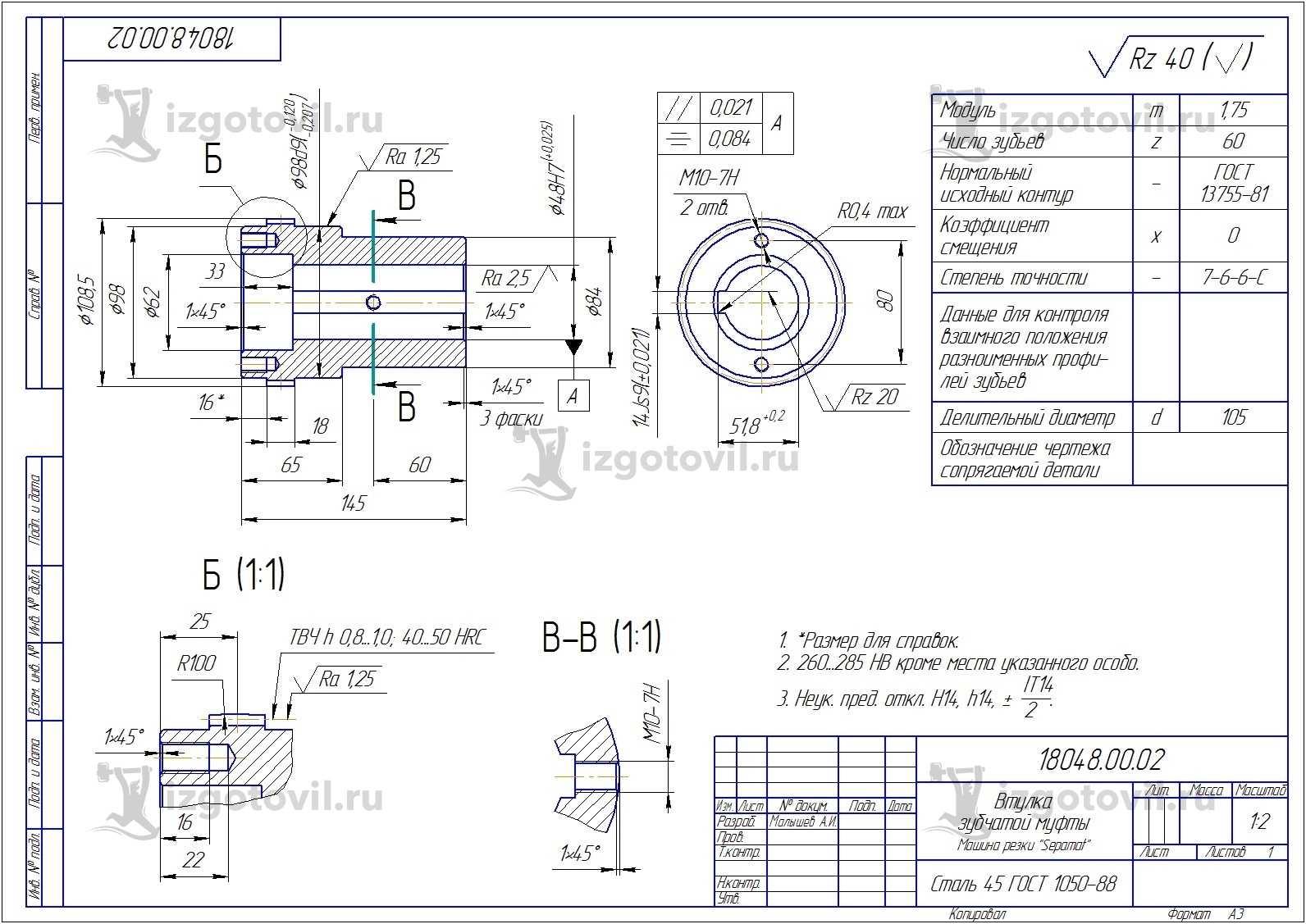 Изготовление цилиндрических деталей (втулка зубчатая, обойма)