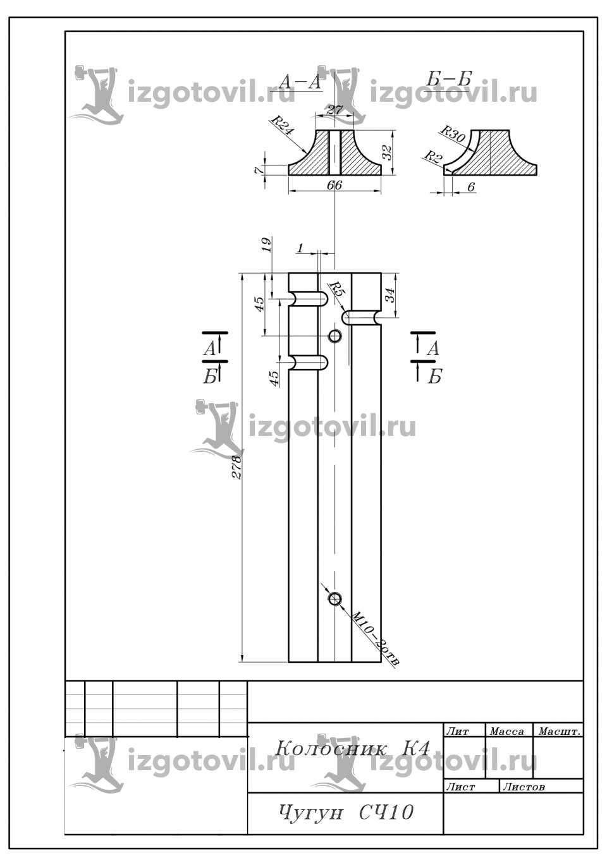 Литейное производство - изготовление колосников
