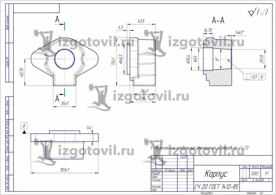 Литейное производство - изготовить корпус