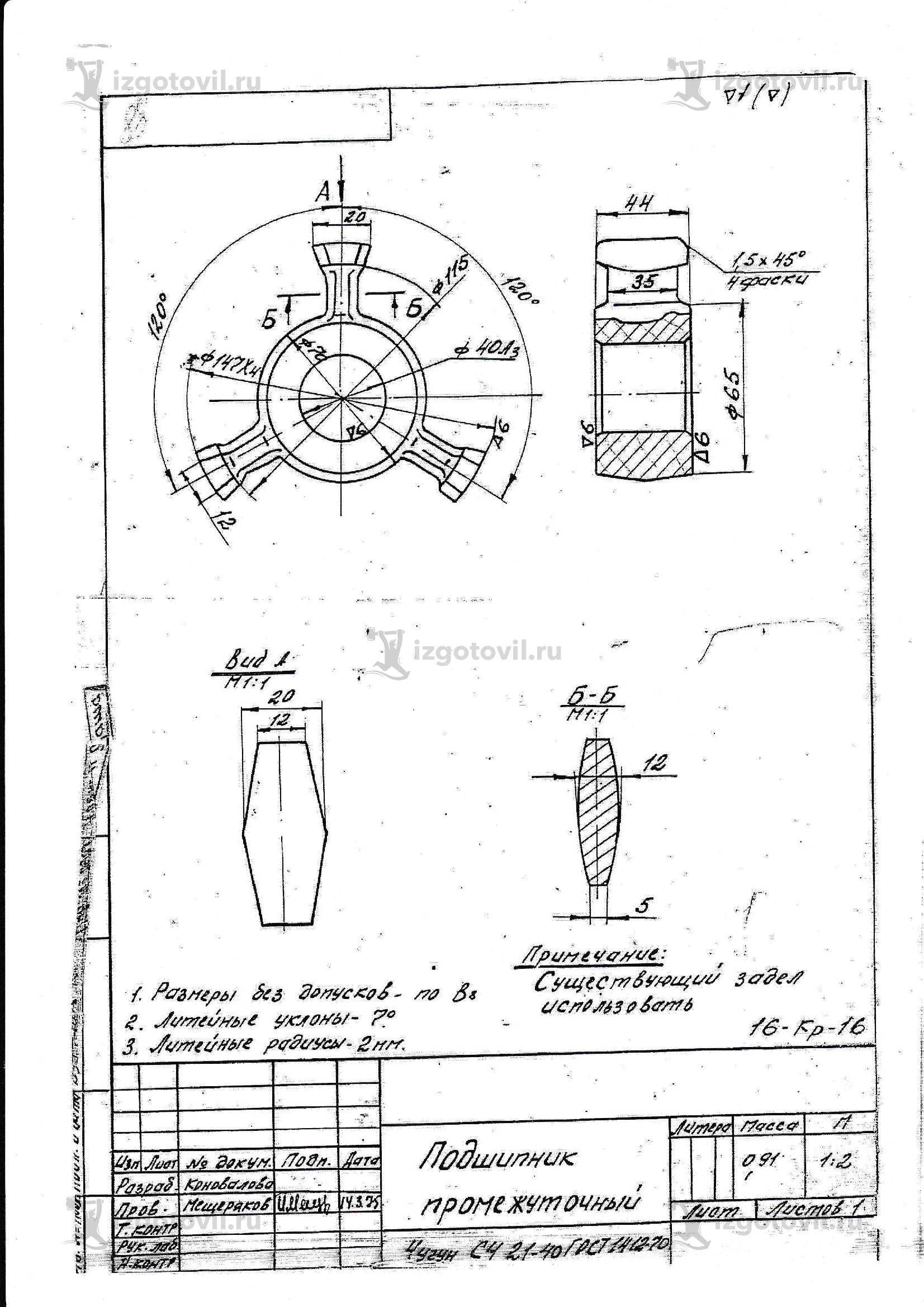 Изготовление цилиндрических деталей (подшипник)