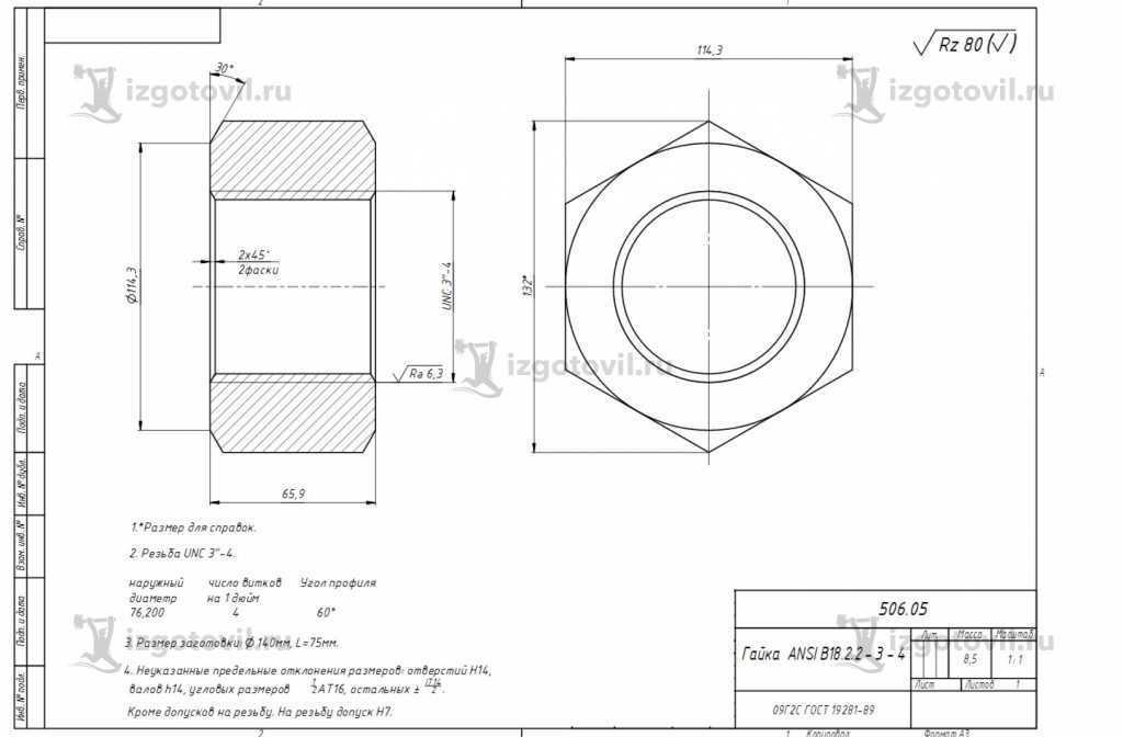 Изготовление деталей по чертежам - изготовление гайки, крышки, шпильки