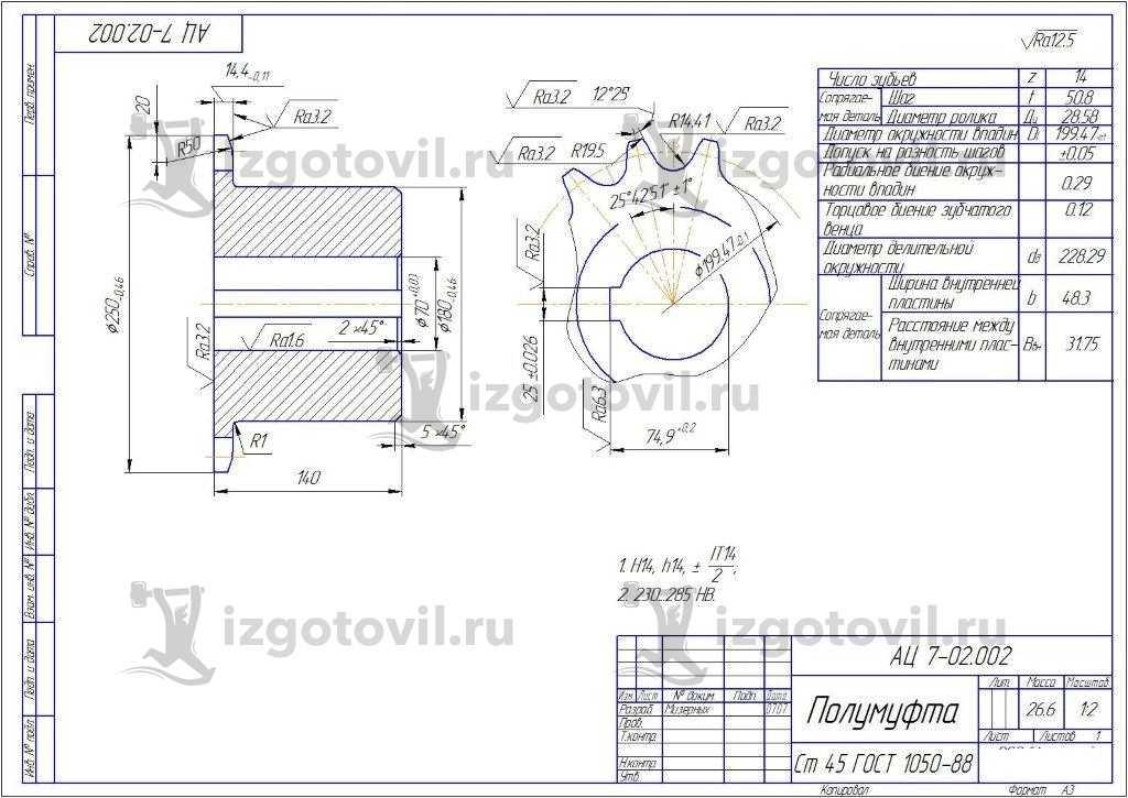 Изготовление деталей по чертежам (полумуфты).