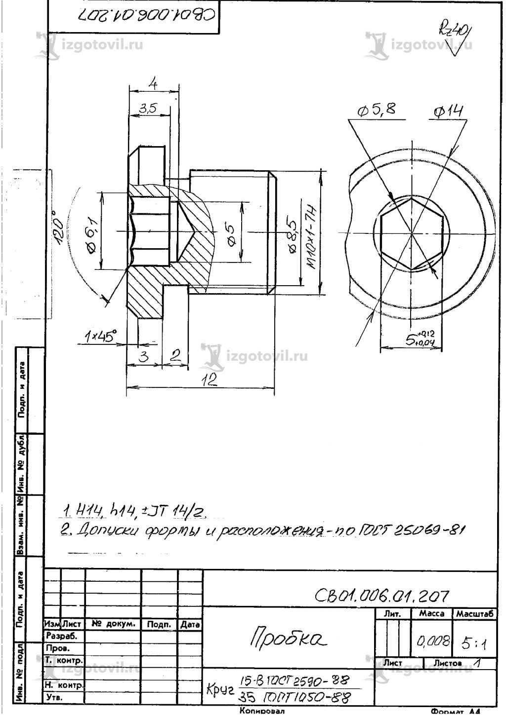Металлообработка: изготовление сборочной муфты