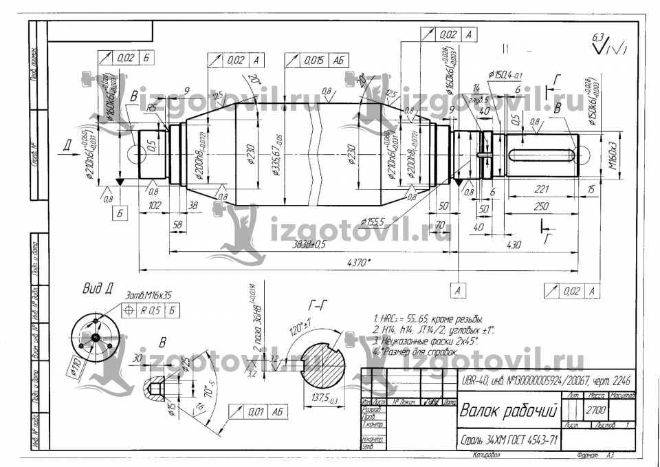 Токарная обработка металла - Валок рабочий