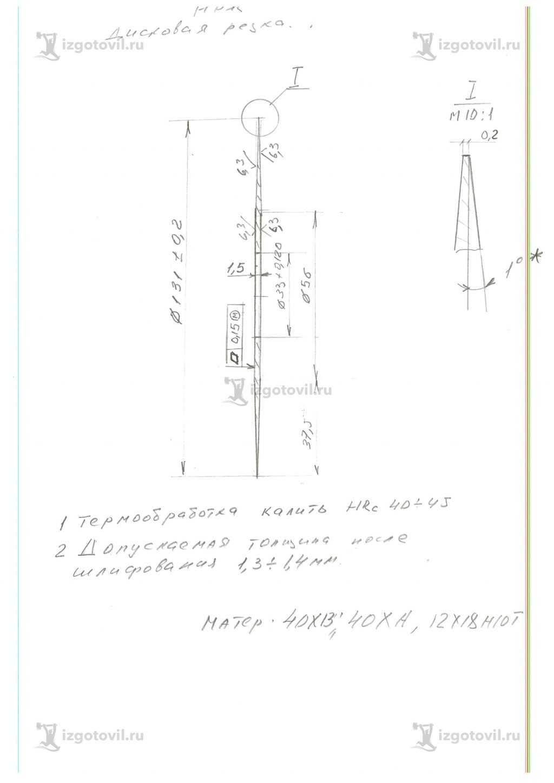 Изготовление деталей по чертежам ((нож дисковый).