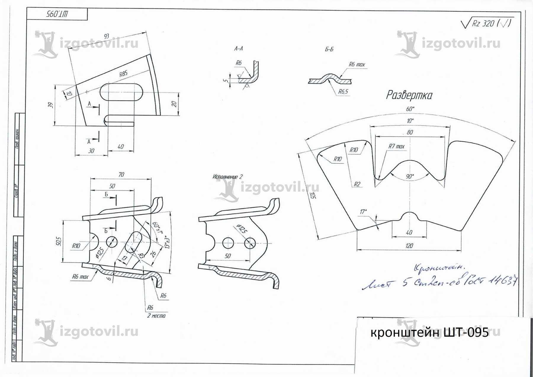 Штамповка металла ( штамповая оснастка)