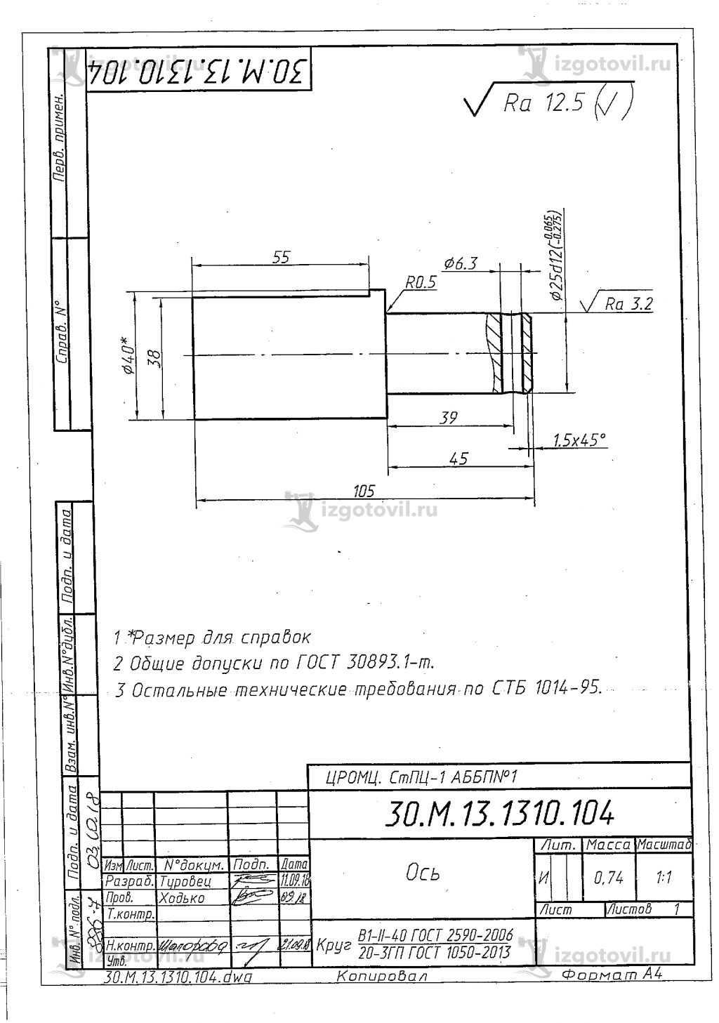 Изготовление деталей оборудования (приспособление для демонтажа(монтажа) накопителей намотки и размотки АББП№1)