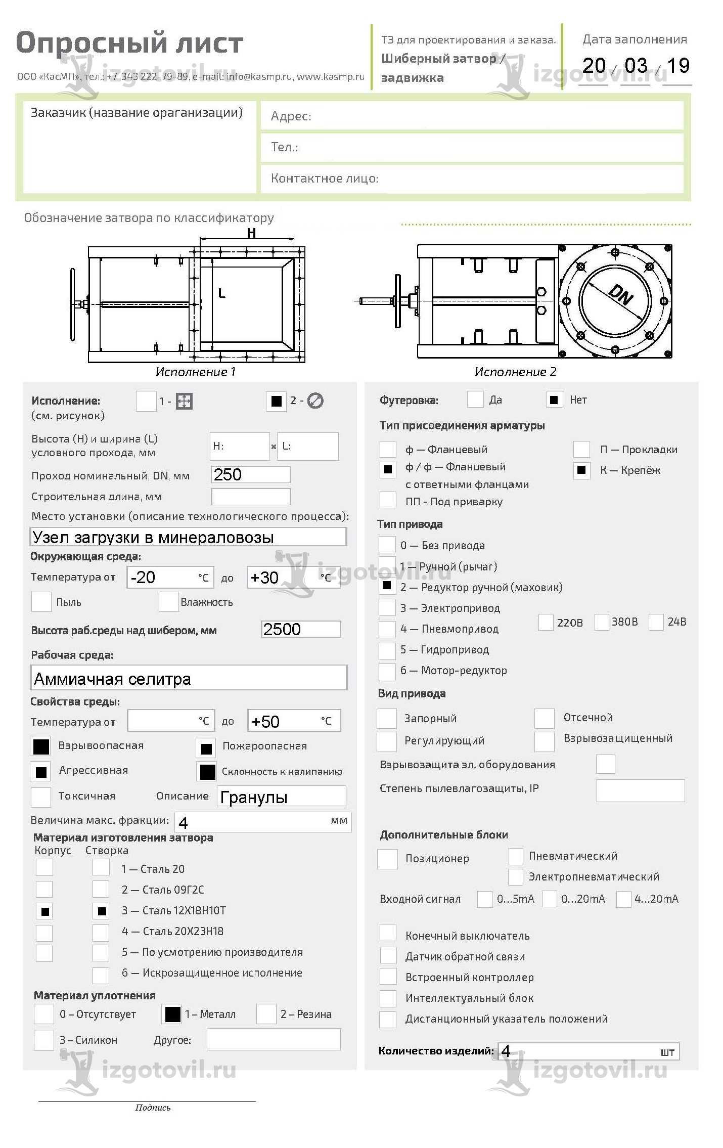 Изготовление деталей оборудования (клапана)