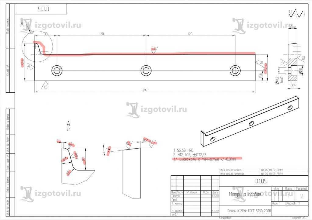 Изготовление деталей на заказ (ножи)