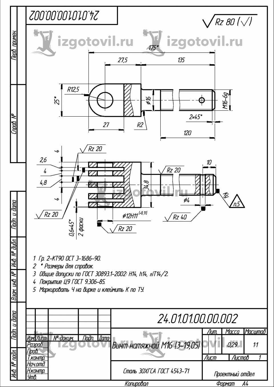 Токарная обработка деталей - Вилка