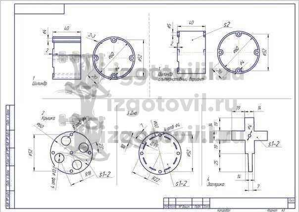 Изготовление деталей оборудования: изделие