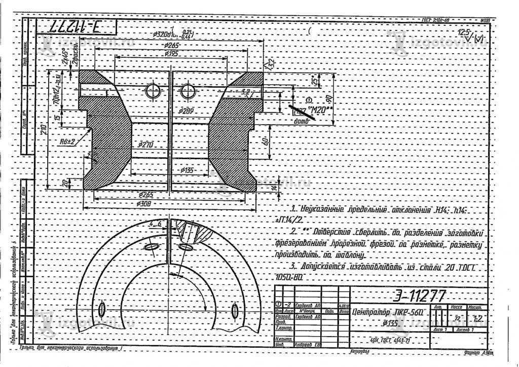 Токарная обработка деталей ( Заготовка центратора ПКР-560 ф 135).