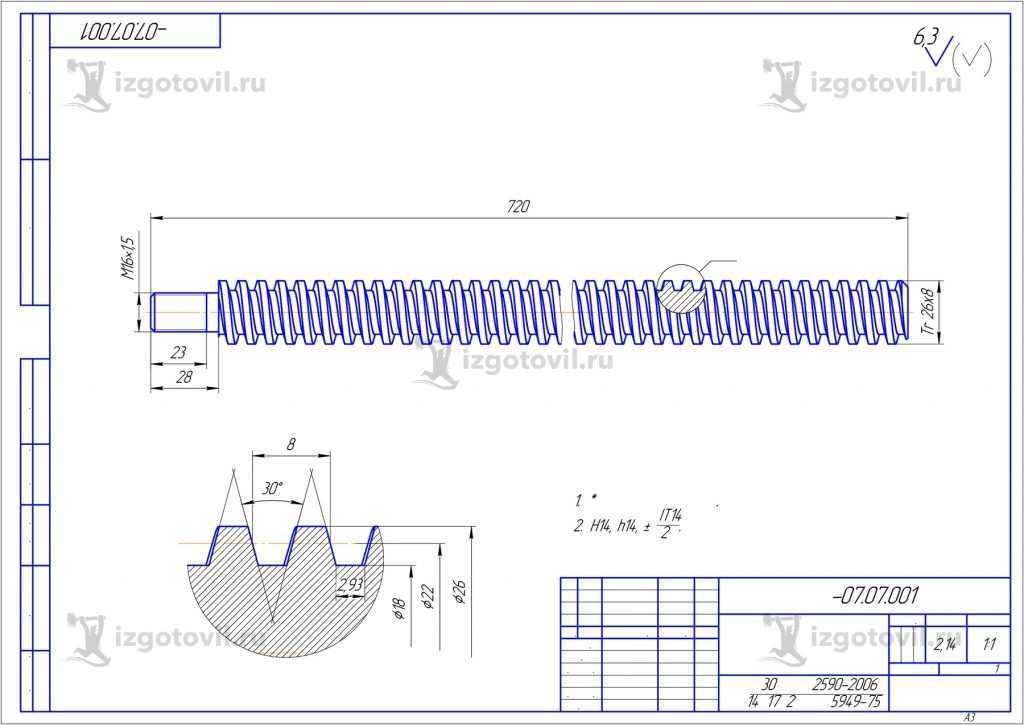 Токарно-винторезная обработка (шпилька с трапецеидальной резьбой)