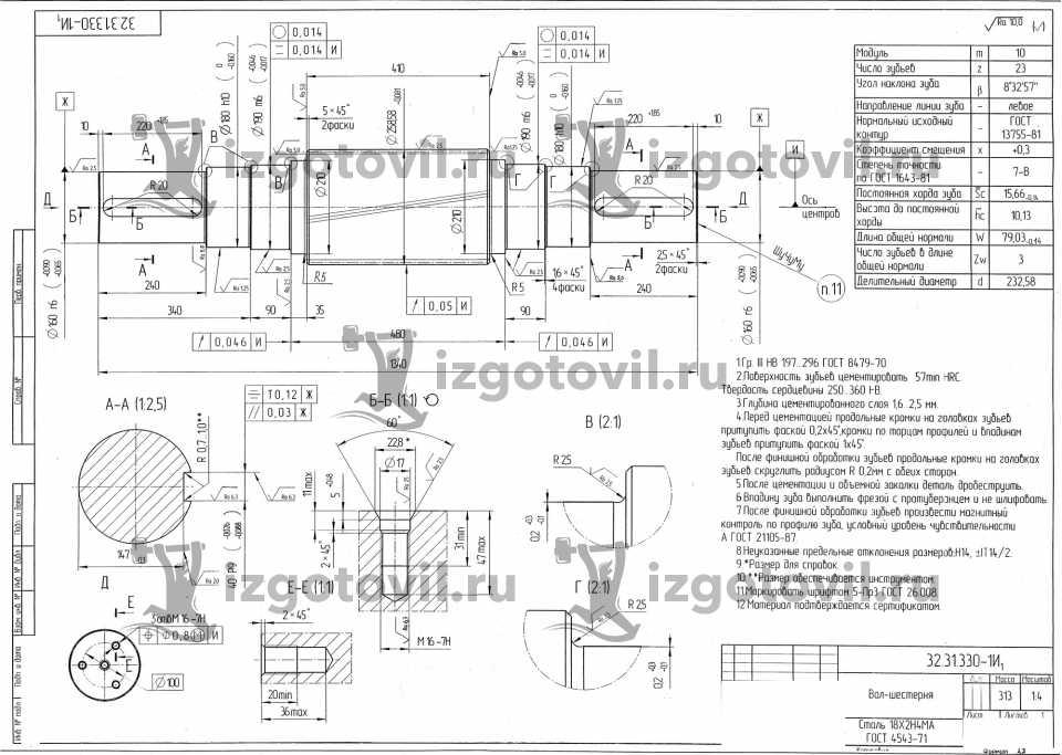 Токарно-фрезерная обработка - изготовление вала