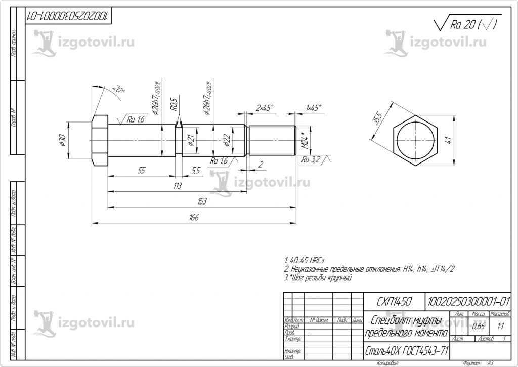Токарная обработка деталей: изготовление болта и втулки