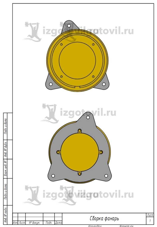 Изготовление деталей по чертежам: корпус фары