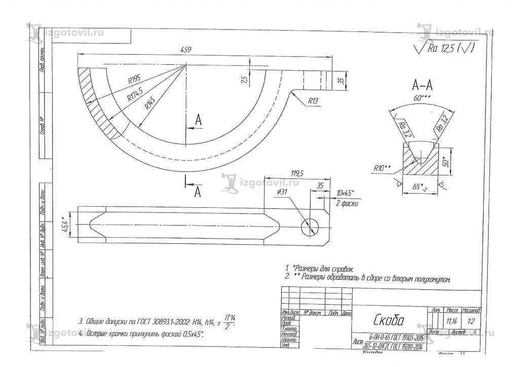 Металлообработка: изготовление кольца, фланцев и хомута
