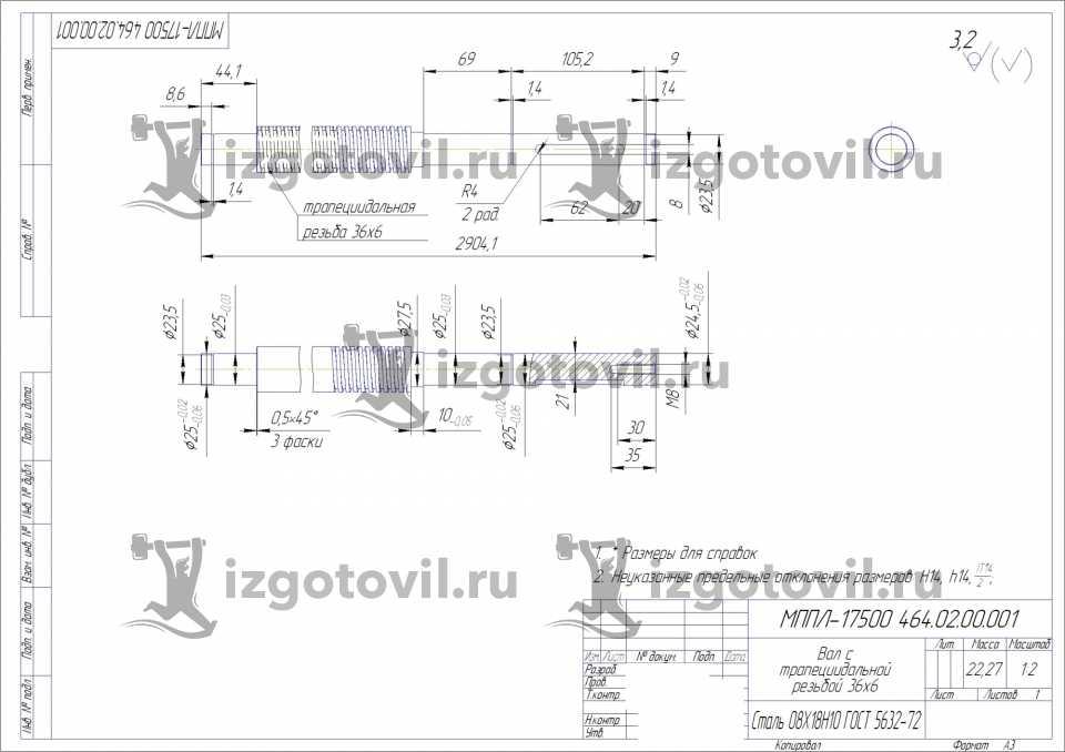 Токарная обработка деталей - изготовление вала