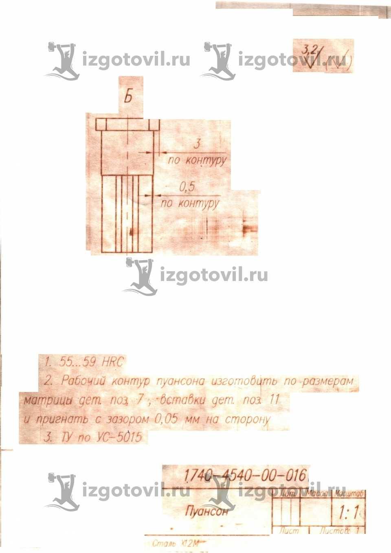 Токарно-фрезерная обработка - изготовить пуансон