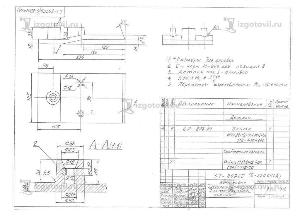 Изготовление деталей по чертежам  (плита боковая нижняя, плита боковая верхняя).