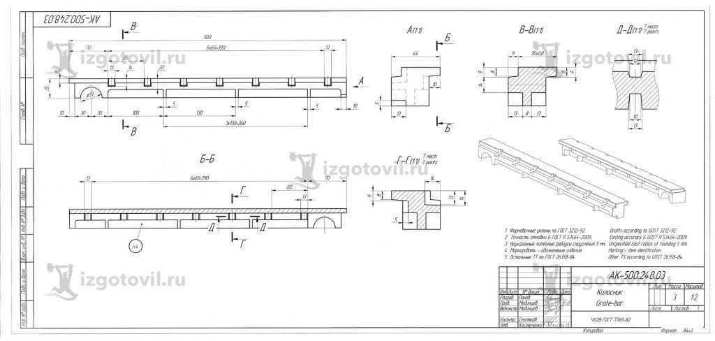 Изготовление деталей по чертежам (колосник)