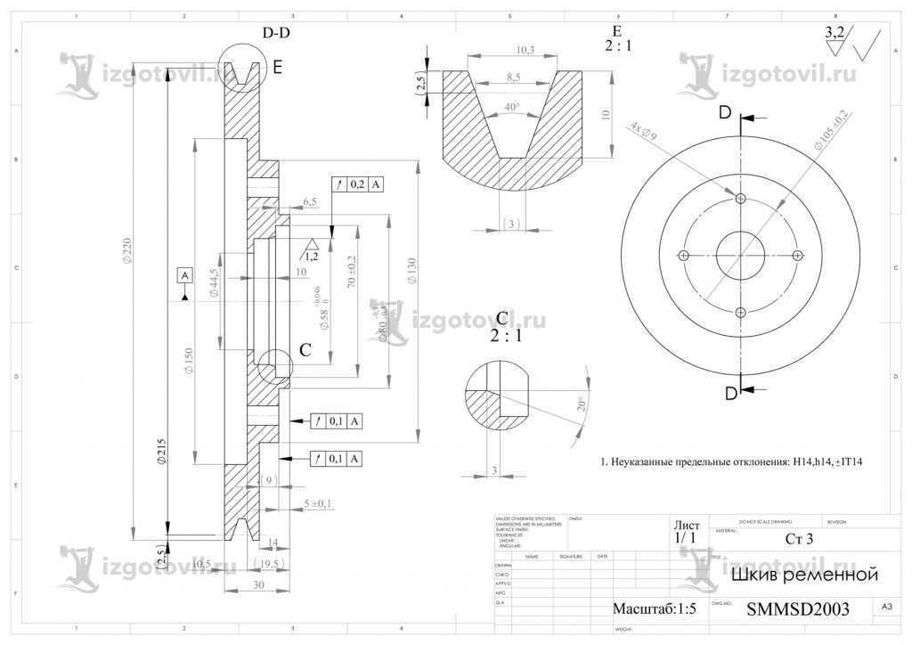 Токарная обработка деталей (шкив ременной, вал)