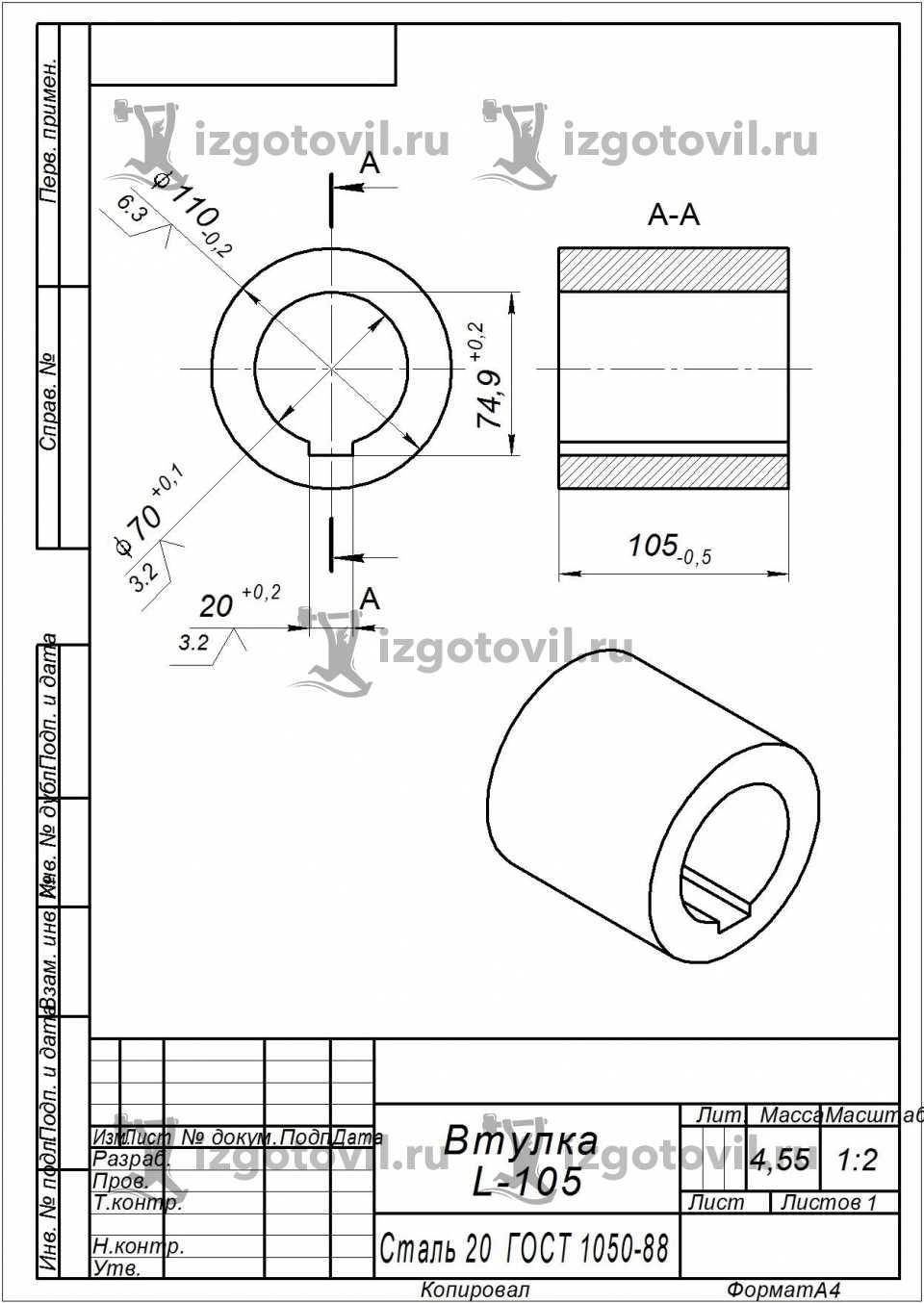 Токарная обработка стали - Втулка Шлицевая