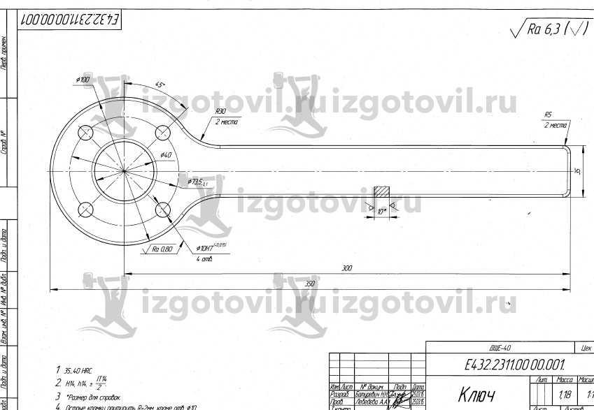 Изготовление деталей на заказ (ключ)