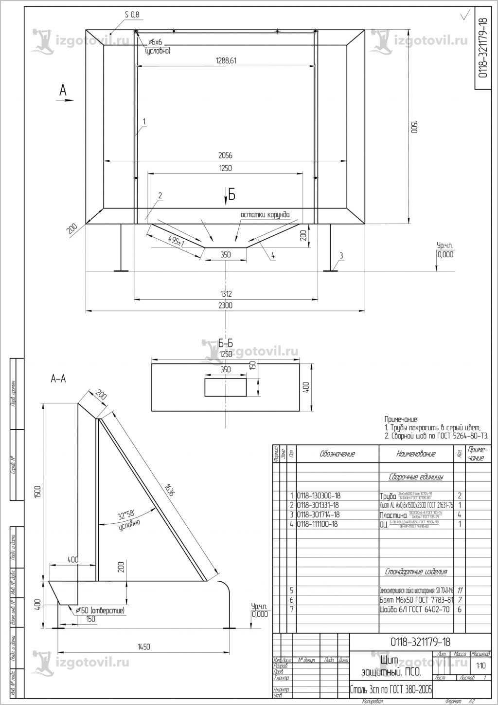 Изготовление металлоконструкций: защитный щит