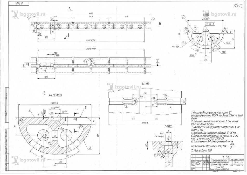 Литейное производство (деталь)
