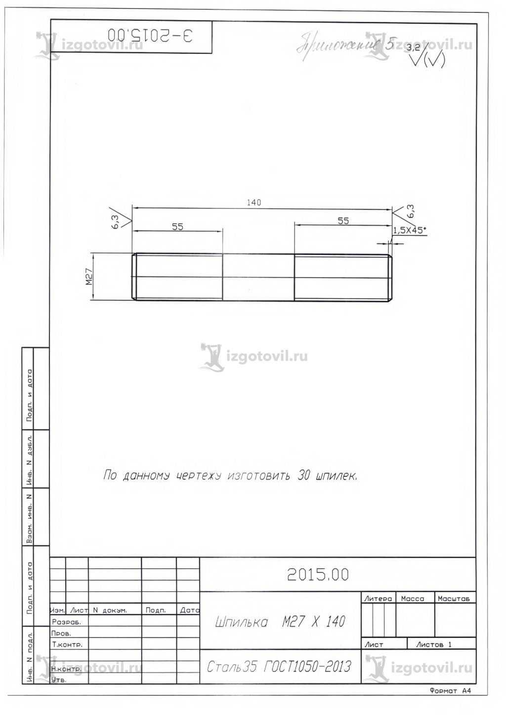 Токарная обработка деталей: изготовление гаек и шпилек