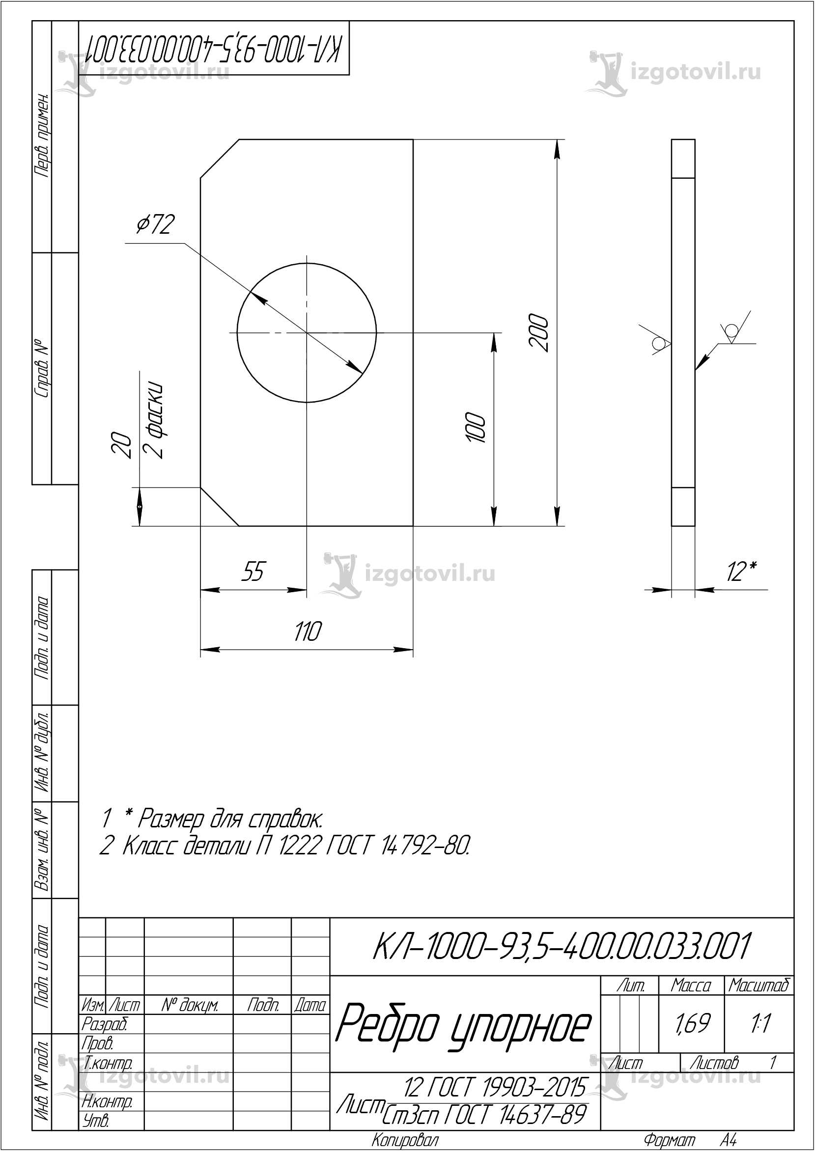 Изготовление деталей оборудования (натяжные устройства для ленточных конвейеров)