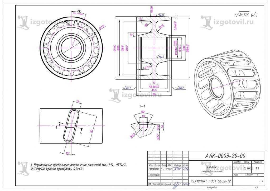 Изготовление цилиндрических деталей ( ролик смолоотдел.)