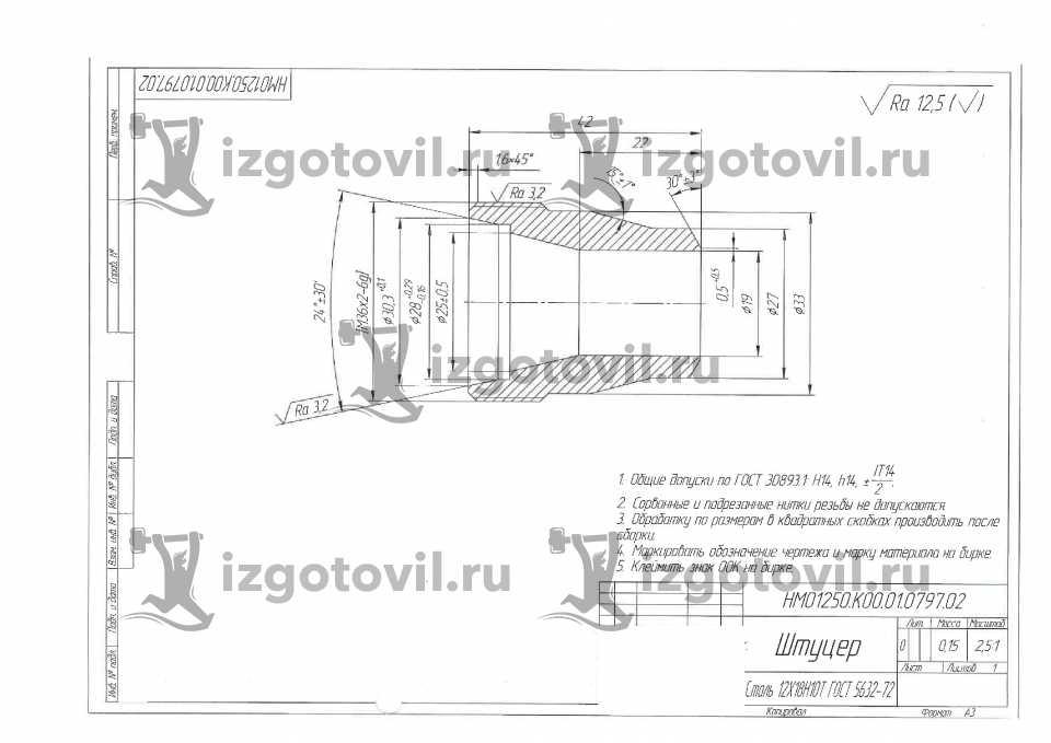Токарно-фрезерная обработка - изготовить кронштейны