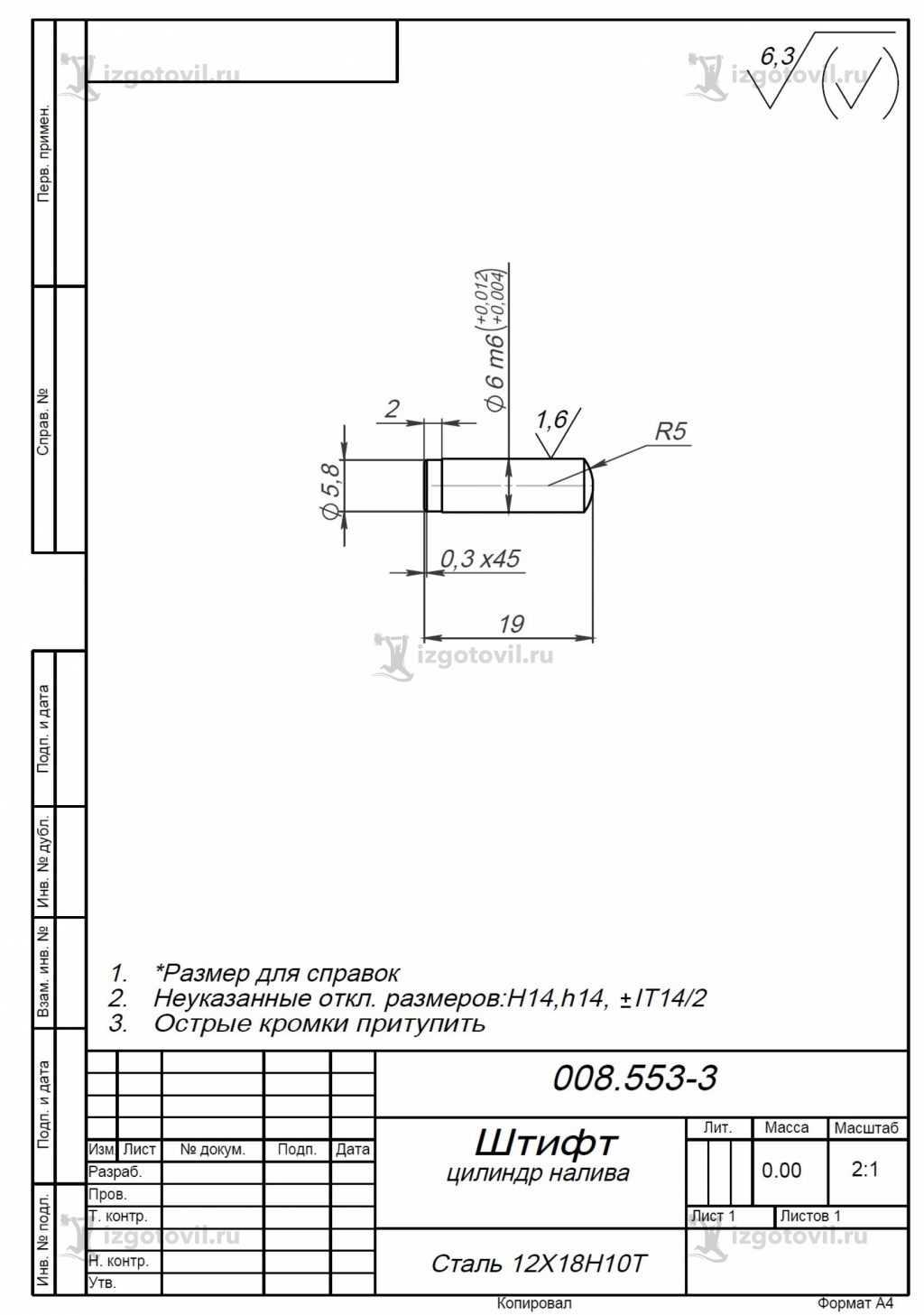 Изготовление деталей по чертежам - изготовление цилиндра налива