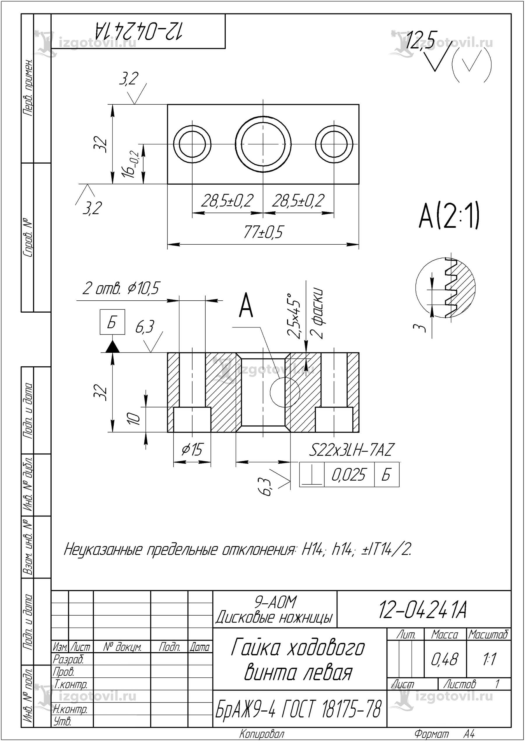 Токарно-фрезерная обработка: изготовление винтов и гаек