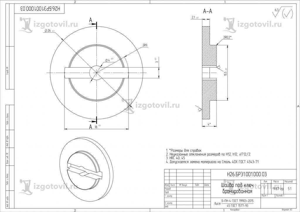 Токарная обработка ЧПУ: изготовление шайбы