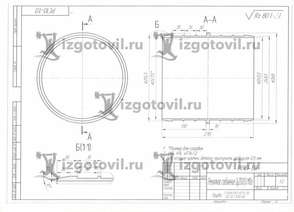 Токарная обработка деталей - изготовление соединения