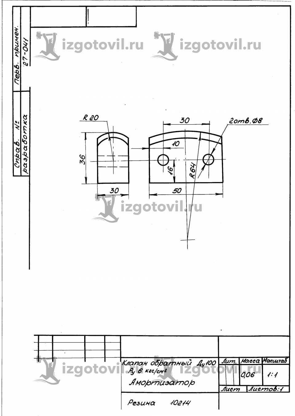 Изготовление деталей на заказ - изготовить клапаны