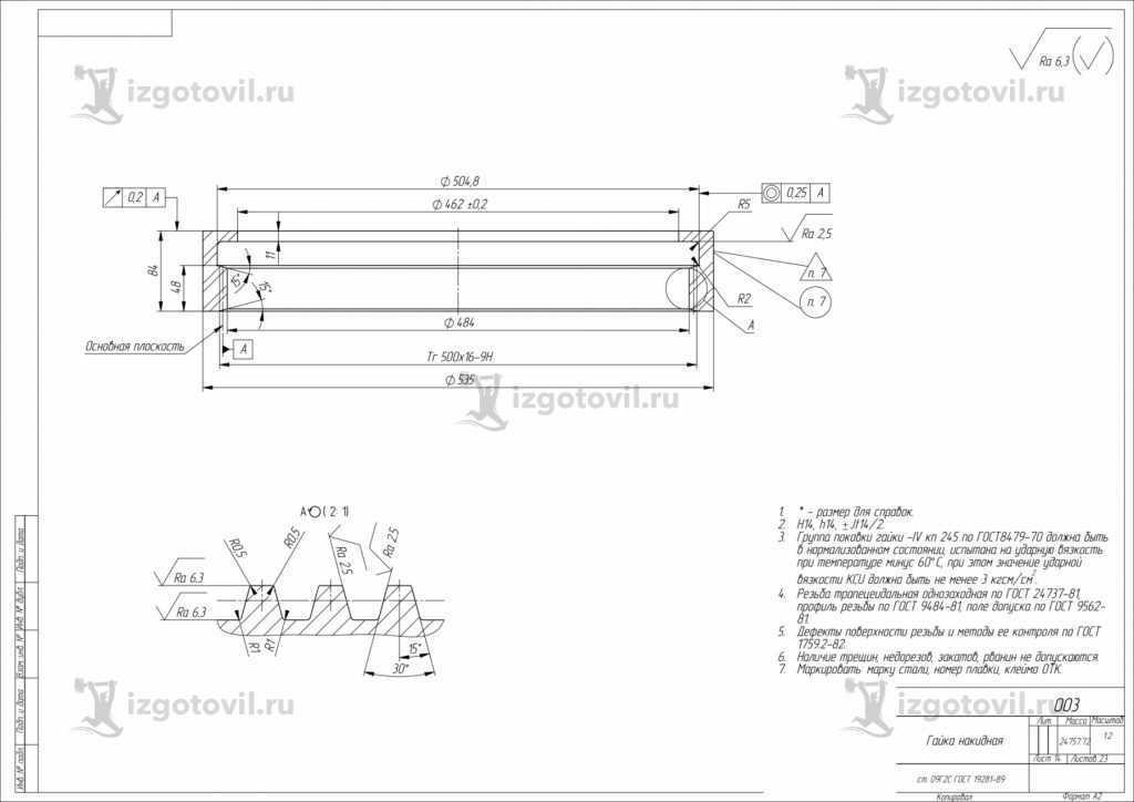 Изготовление деталей по чертежам - изготовление гайки и фланца