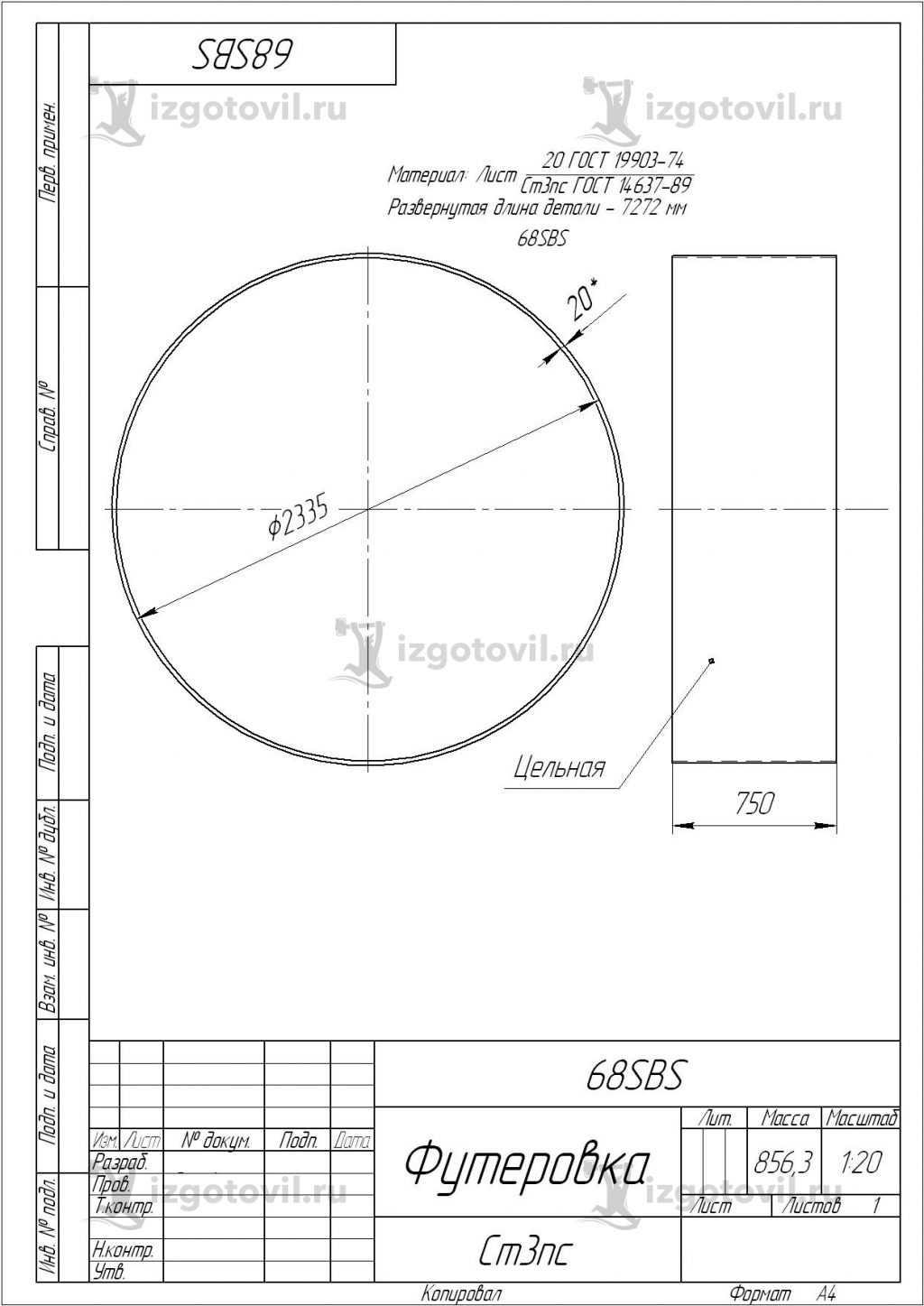 Изготовление деталей по чертежам: изготовление футеровки